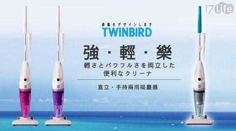 日本Twinbird-手持直立兩用吸塵器(TC-5121TW)