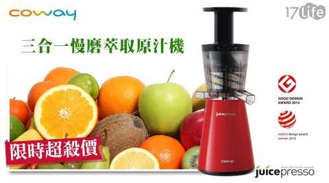Coway/Juicepresso/三合一/慢磨萃取/原汁機/CJP-03