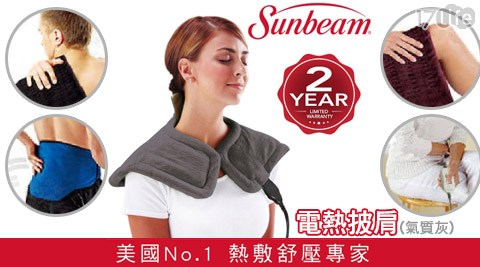 【美國Sunbeam】/電熱/披肩