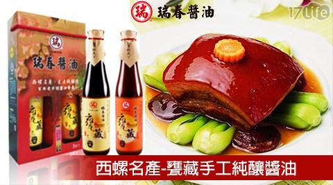 西螺名產/瑞春醬油/甕藏/手工/純釀/醬油/禮盒