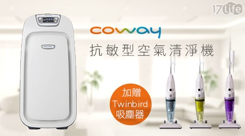 Coway-抗敏型空氣清淨機(AP-0808KH)