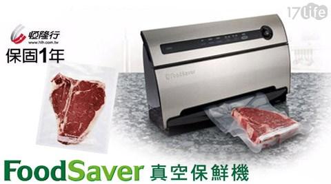 美國FoodSaver-家用真空包裝機(V3835)