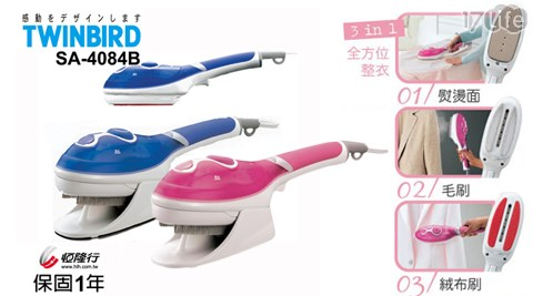 日本TWINBIRD-手持式蒸氣熨斗(SA-4084TW)