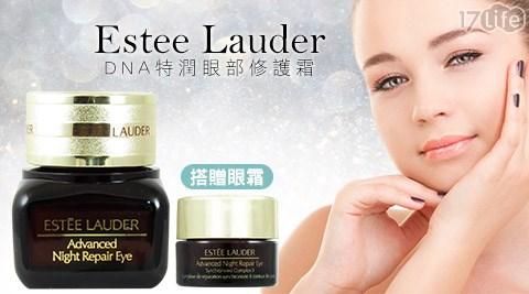 只要1899元(含運)即可購得【Estee Lauder】原價3070元DNA特潤眼部修護霜1入(15ml/入),再加贈DNA特潤眼霜5mlx1入。