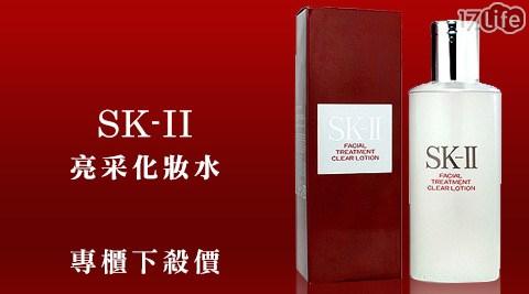 SK-II-亮采化妝水