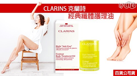 CLARINS/克蘭詩/經典/纖體護理油/100ml/護理油