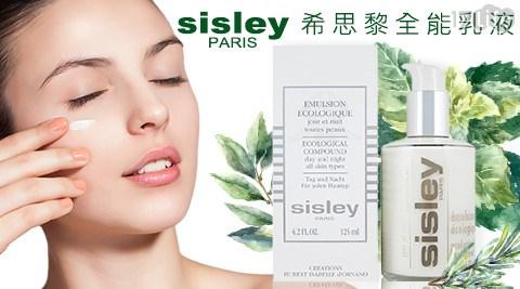 巴黎/希思黎/Sisley/全能乳液/乳液/保濕/保養【Sisley】全能乳液 125ml