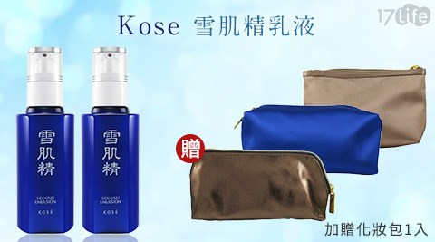 只要1,969元(含運)即可享有【Kose】原價2,960元雪肌精乳液2瓶(140ml/瓶),加贈化妝包1入(款式隨機出貨)。