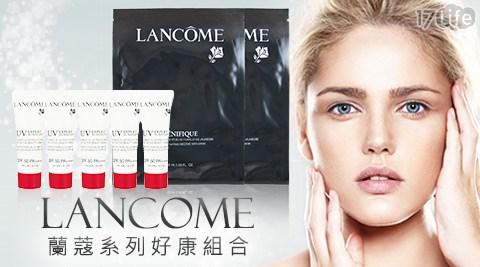 LANCOME-蘭蔻系列好康組合