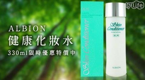 ALBION-健康化妝水N 3317 life 團購 網0ml