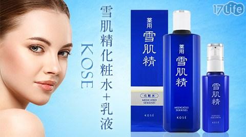 Kose-雪肌精化粧水(317life 全 家 專區60ml)+雪肌精乳液(140ml)