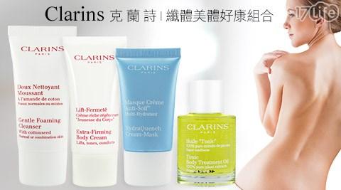 Clarins克蘭詩-纖體美體好康組合