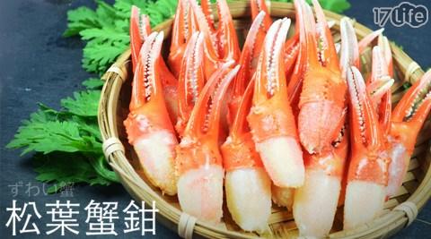 日本鮮甜美味大蟹鉗