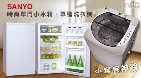 只要5380元起(含運)即可購得【SANYO三洋】原價最高6690元家電系列1台:(A)93L時尚單門小冰箱(SR-93A5)/(B)6.5KG單槽洗衣機(ASW-87HT),正常使用情況下享一年免費服務,重要零件享三年保固。
