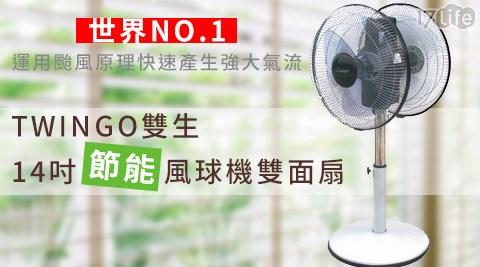 TWINGO雙生-使用17life購物金14吋節能風球機雙面扇