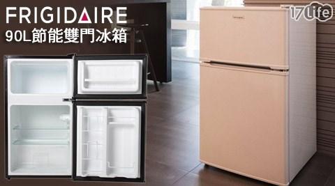 美國富及第Frigidaire-90L節能雙門冰箱(FRT-0903M)1台