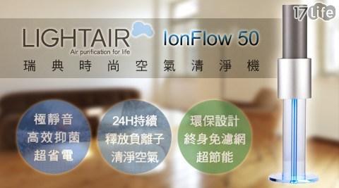 【瑞典LightAir】/IonFlow 50/ Surface/桌上型/落地型/免濾網/空氣/清淨機