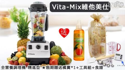 只要23000元(含運)即可購得【Vita-Mix維他美仕】原價25900元TNC5200全營養調理機-精進型1台,顏色:鋼琴黑/純淨白/魅力紅,享7年保固;再加贈橘寶1入+工具組+食譜。