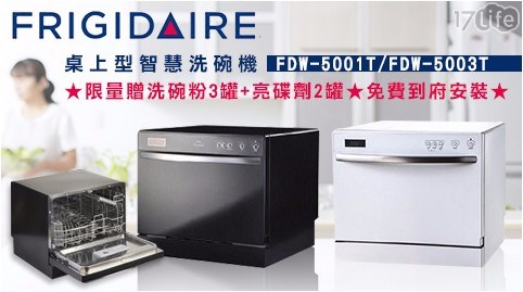 Frigidaire/美國富及第/富及第/FDW-5001T/FDW-5003T/桌上型/桌上型洗碗機/洗碗機/智慧洗碗機
