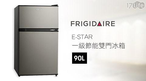 美國Frigidaire 富及第~E~STAR系列90L一級節能雙門冰箱^(FRT~090