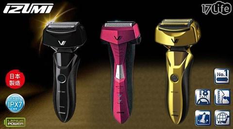只要3,588元起(含運)即可享有【日本IZUMI】原價最高7,888元刮鬍刀系列:(A)Z-Drive頂級新驅動四刀頭電鬍刀(FR-V858UJ)/(B)Z-Drive深剃銳利三刀頭電鬍刀(FR-V358)/(C)A-Drive頂級高防水三刀頭電鬍刀(FR-V458)。