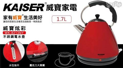 KAISER威寶-1.7L炫彩不銹鋼電水壺(WK-8213NY)