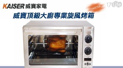 只要9,680元(含運)即可享有【KAISER威寶】原價12,800元頂級大廚42L全功能烤箱(KH-42)1台,保固1年!