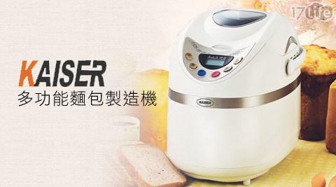 只要2490元(含運)即可購得【KAISER威寶】原價5680元多功能麵包製造機(BM1129)1台,購買即享1年保固服務!