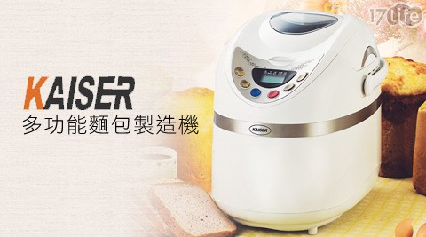 KAISER/威寶/麵包機/KAISER威寶/多功能麵包製造機/麵包製造機