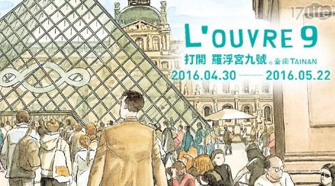 L'OUVRE 9打開 羅浮宮九號@臺南Tainan-單人預售票乙張