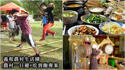 義和農村生活園-簡餐buffet吃到飽+一日遊專案