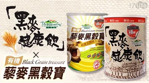 普羅拜爾-黑麥健康飲/有機藜麥黑穀寶