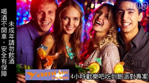 yami star/八德路/吃到飽/義大利/卡拉ok/聚餐首選/台安醫院/炸物
