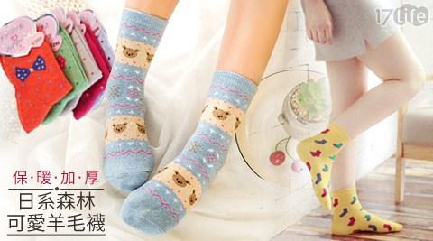 日系森林保暖加厚可愛羊毛襪