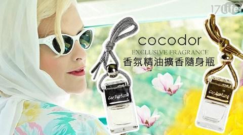 韓國/cocodor /香氛精油/擴香隨身瓶