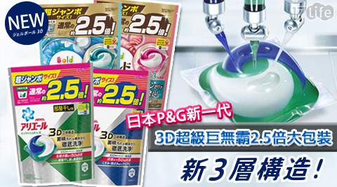 【P&G】第三代3D巨無霸2.5倍大包裝洗衣球(44顆/包)