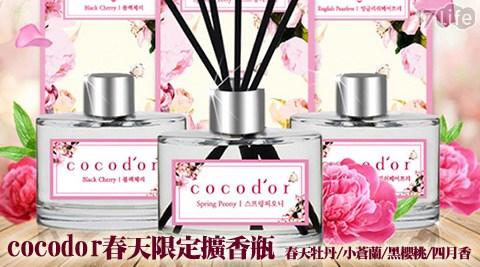 cocodor春天/限定/擴香瓶/香氛/擺飾/香味