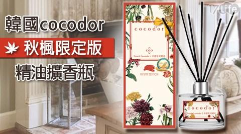韓國 Cocodor/擴香瓶/精油