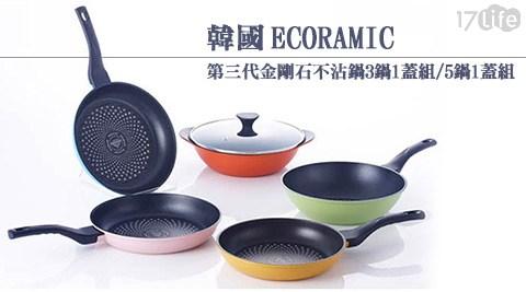 韓國/ECORAMIC/第三代/金剛石/不沾鍋