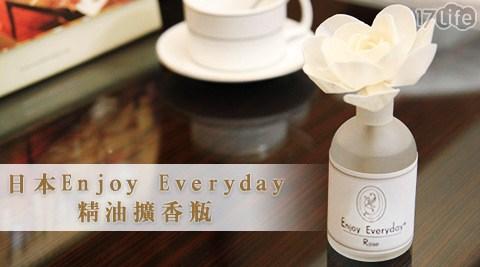 平均最低只要175元起(含運)即可享有日本精油香氛擴香瓶平均最低只要175元起(含運)即可享有日本精油香氛擴香瓶:1入/4入/6入/12入,多種味道選擇!