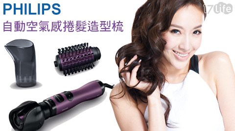 空氣感/PHILIPS/飛利浦/自動空氣感捲髮造型梳/HP8668/捲髮/捲髮梳/造型梳