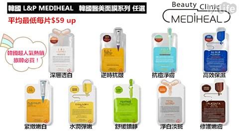 韓國L&P MEDIHEAL-旅韓熱銷必買韓國醫美面膜系列