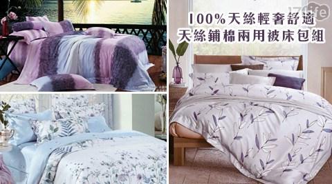 100%天絲輕奢舒適天絲鋪棉兩用被床包組