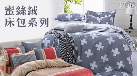 只要349元起(含運)即可購得原價最高8000元蜜絲絨床包/被套組系列1組/2組:(A)單人床包兩件式/(B)雙人床包三件式/(C)加大床包三件式/(D)單人床包被套三件式/(E)雙人床包被套四件式/(F)加大床包被套四件式;多款花色任選。