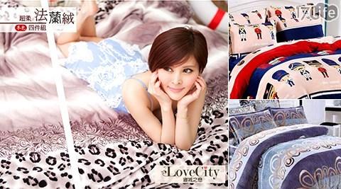 超柔法蘭絨四件式舖棉床包組