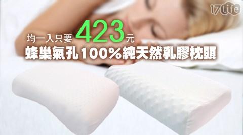 只要845元(含運)即可購得原價3960元蜂巢氣孔100%純天然乳膠枕頭2顆,款式:防落枕拖肩型/人體工學型。