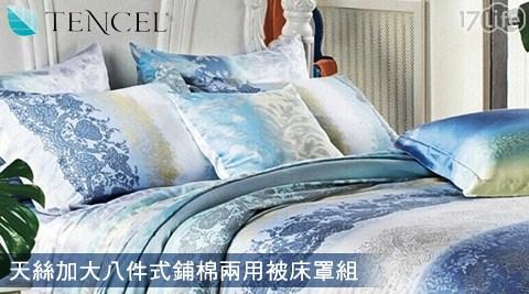 頂級TENCEL天絲加大八件式鋪棉兩用被床罩組