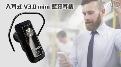 SeeHot嘻哈部落-SBH-2508入耳式V3.0 mini藍牙耳機