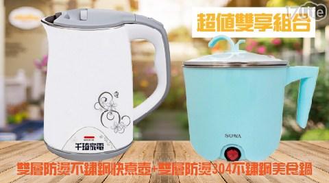 只要 990 元 (含運) 即可享有原價 2,080 元 雙享組合:雙層快煮壺+雙層美食鍋