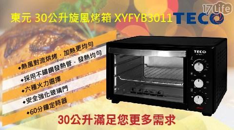 TECO東元/30公升/旋風烤箱/XYFYB3011